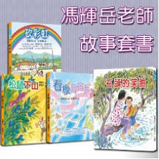 馮輝岳故事系列