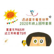 2020年線上國際書展