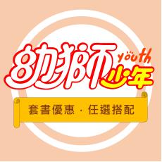 幼獅少年精選【精選套書自由搭配】