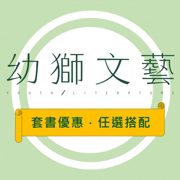 幼獅文藝精選【精選套書自由搭配】