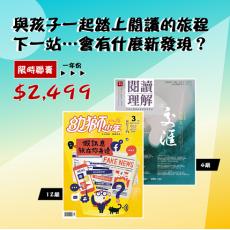 【獨家聯賣】訂閱幼獅少年1年+品學堂閱讀理解誌1年 (國內)