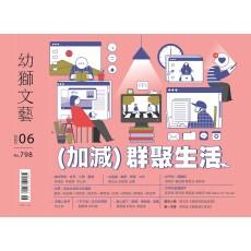 幼獅文藝2020.6月「年訂戶」訂閱1年方案A 贈<幸福料理之家>DVD 1片 (國內)