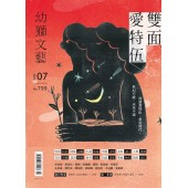 幼獅文藝2020.7月「年訂戶」訂閱1年方案A 贈《使女的故事》 (國內)