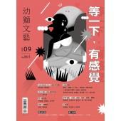 幼獅文藝2020.9月「年訂戶」訂閱1年方案A 贈《使女的故事》 (國內)