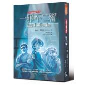 少年偵探法律事件簿2:一罪不二審(Res Judicata)