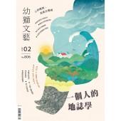 幼獅文藝2021.2月「年訂戶」訂閱1年方案A 贈<寂寞裁縫師>DVD(國內)