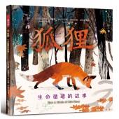 狐狸:生命循環的故事