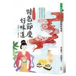 特色節慶好味道:10種節慶飲食習俗、8段文化歷史回顧、24道中華美食典故