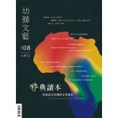 幼獅文藝2021.8月「年訂戶」訂閱1年方案B 贈2期(國內)