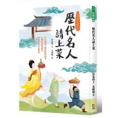 歷代名人請上菜:21位歷史人物的飲食故事、21種思考與創見、23道中華美食典故
