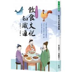 飲食文化知識通: 19個有趣的飲食常識探究、12位名人與酒的不解之緣、17道中華美食典故