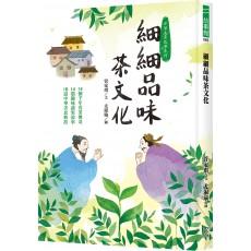 細細品味茶文化:14個千年茗茶傳奇、14篇趣味蔬果故事、18道中華美食典故