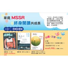 《幼獅文藝》+《張老師月刊》二刊聯訂一年12期「年訂戶」 (國內)
