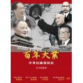 百年大業——中華民國發展史