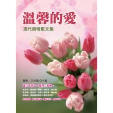 溫馨的愛--現代親情散文集
