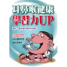耳鼻喉健康學習力UP
