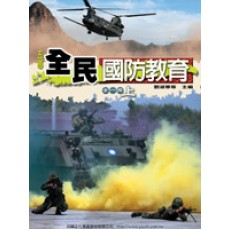 五專全民國防(上)