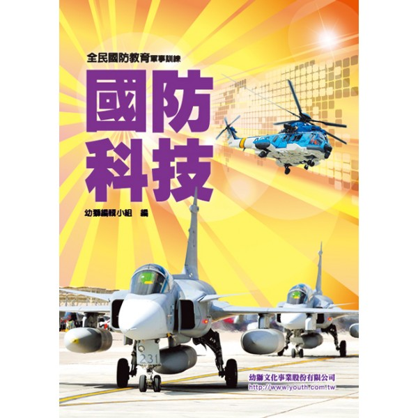104國防科技