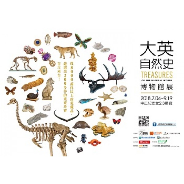 幼獅少年2018.7月「年訂戶」訂閱1年方案A+【大英自然史博物館展】(國內)