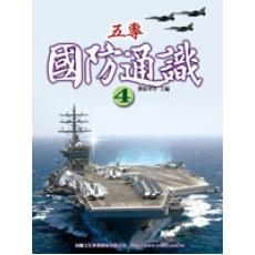 五專國防通識(四)