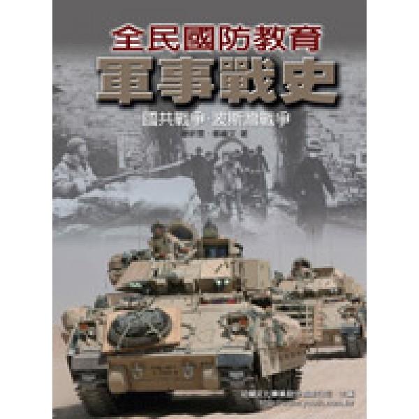 軍事戰史(攸關發書流程,請詳閱商品介紹)