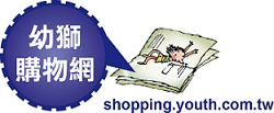 幼獅購物網。